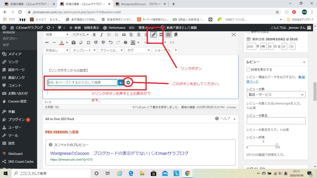 WordpressのCocoon ブログカードの入力画面