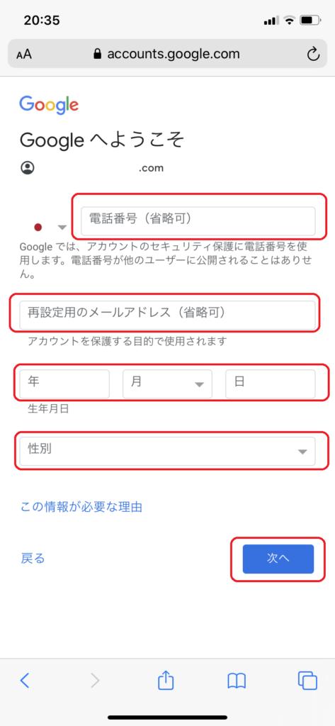 Gmail入力画面