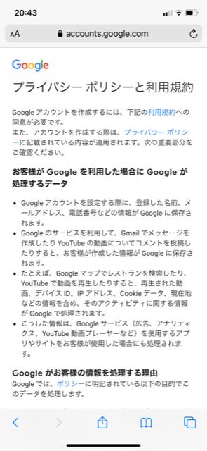 Gmail登録