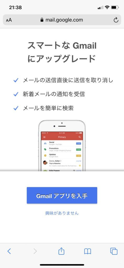 Gmail確認