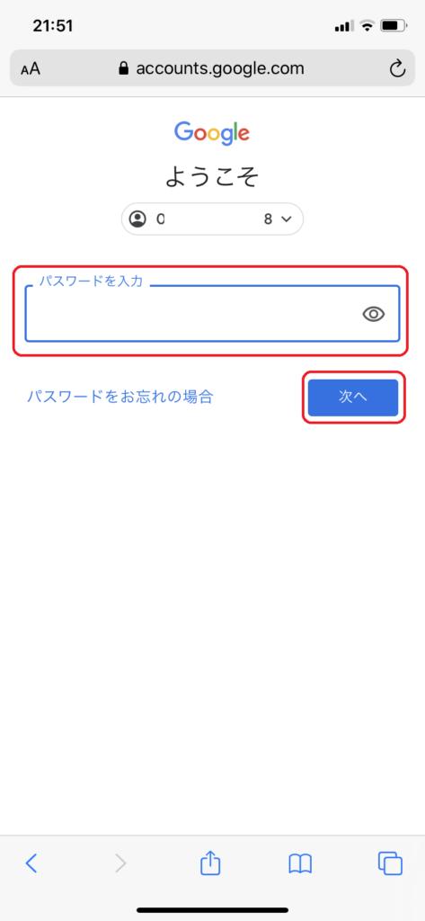 Gmailの確認